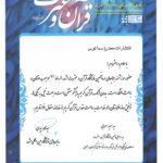 پنجمین نمایشگاه قرآن و عترت
