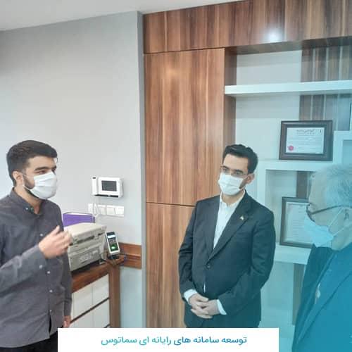 بازدید وزیر ارتباطات و فناوری اطلاعات از سماتوس
