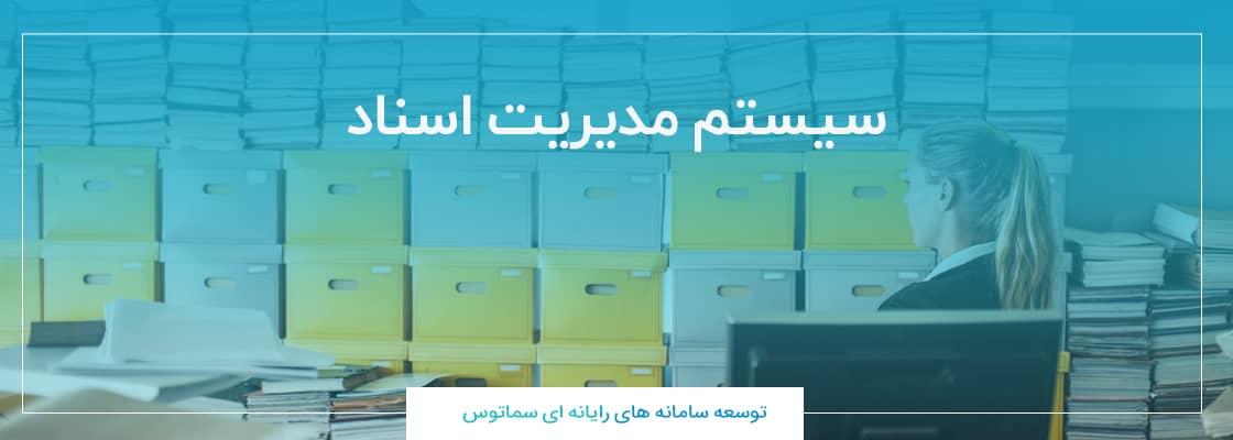 نرم افزار مدیریت اسناد