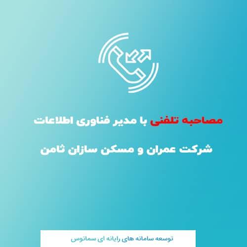 مصاحبه تلفنی با مدیر فناوری اطلاعات شرکت مسکن سازان ثامن