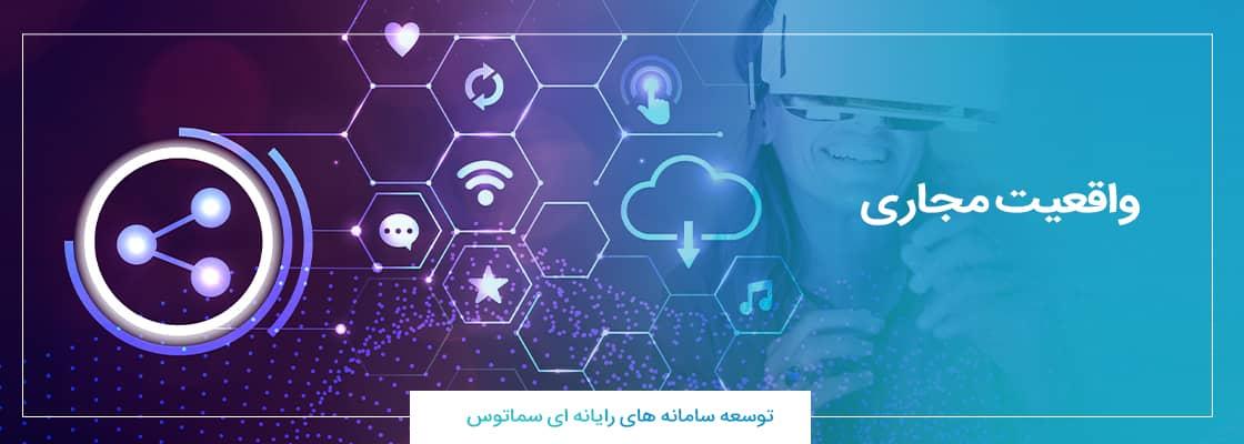 واقعیت مجازی فناوری برتر 2020
