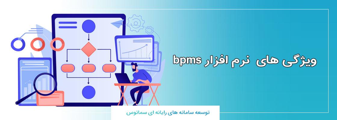 ویژگی های نرم افزار BPMS