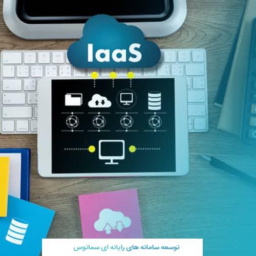 آمازون و مایکروسافت ارائه دهندگان برتر خدمات ابری IaaS