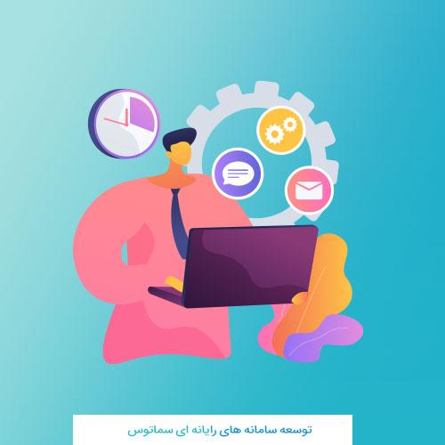 نرم افزار تیکتینگ (نرم افزار ارتباط با مشتری) چیست؟